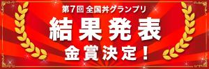 第7回全国丼グランプリ 結果発表