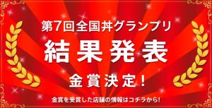 第七回全国丼グランプリ結果発表
